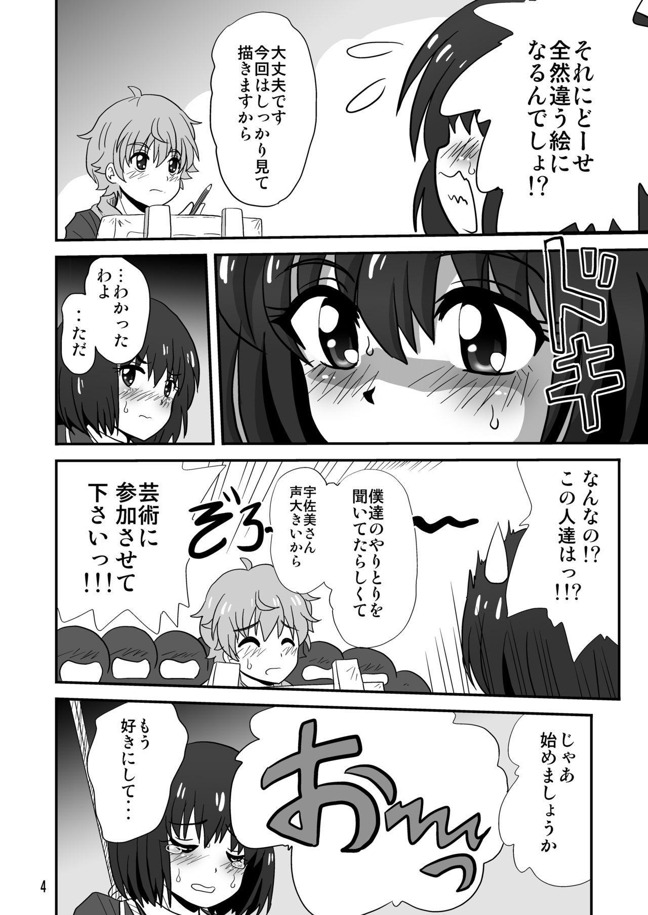 Kono Bijutsubu ni wa Kinbaku Model ga Iru! 3