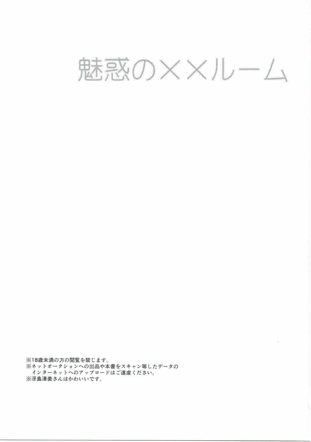 Miwaku no XX Room 1
