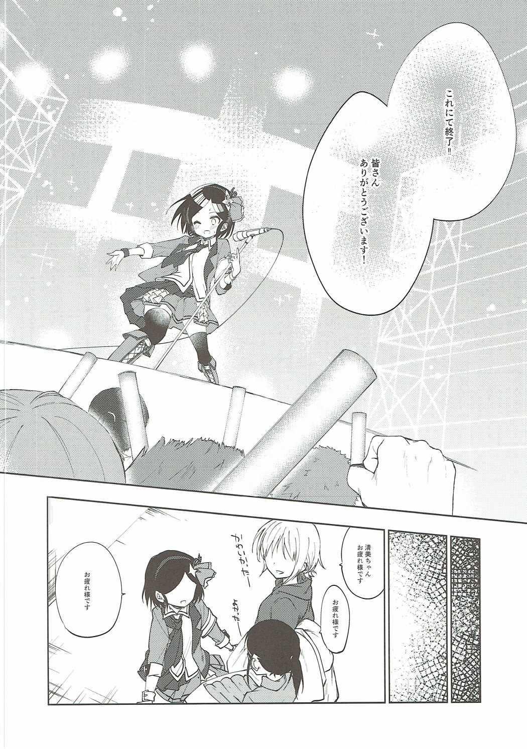 Miwaku no XX Room 2