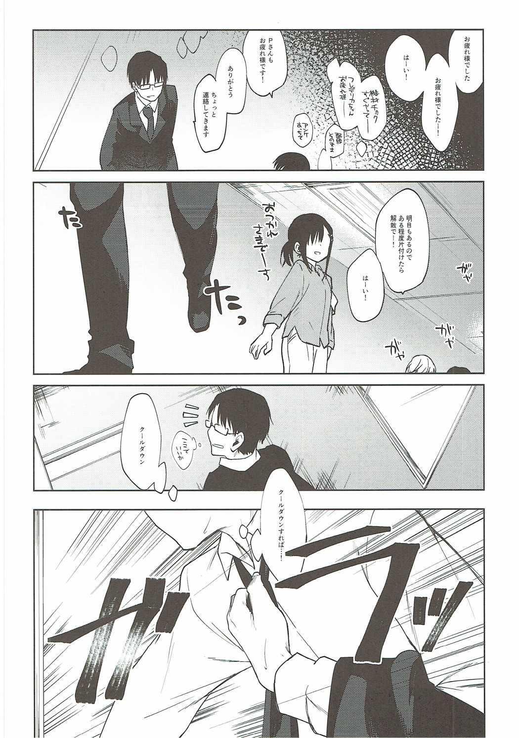 Miwaku no XX Room 4