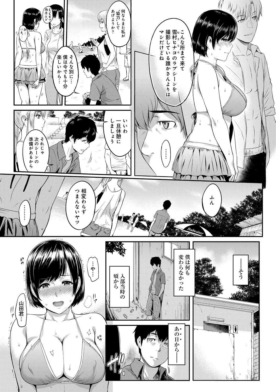 Kizashi Ch. 1-9 24