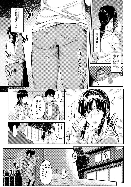 Kizashi Ch. 1-9 28