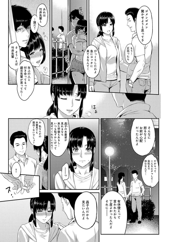 Kizashi Ch. 1-9 30