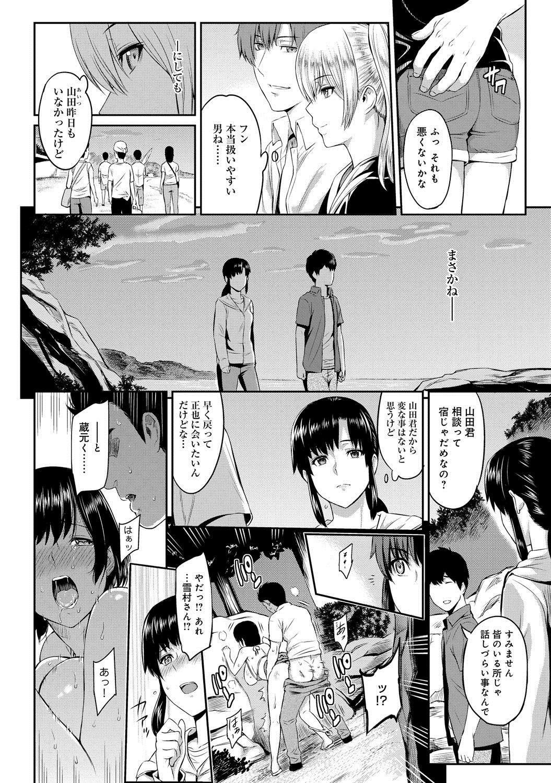 Kizashi Ch. 1-9 33