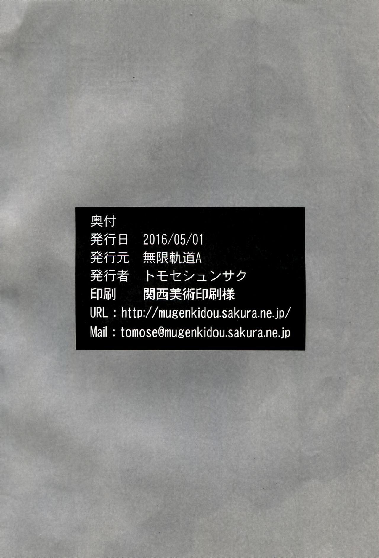 Enko-sei! 25