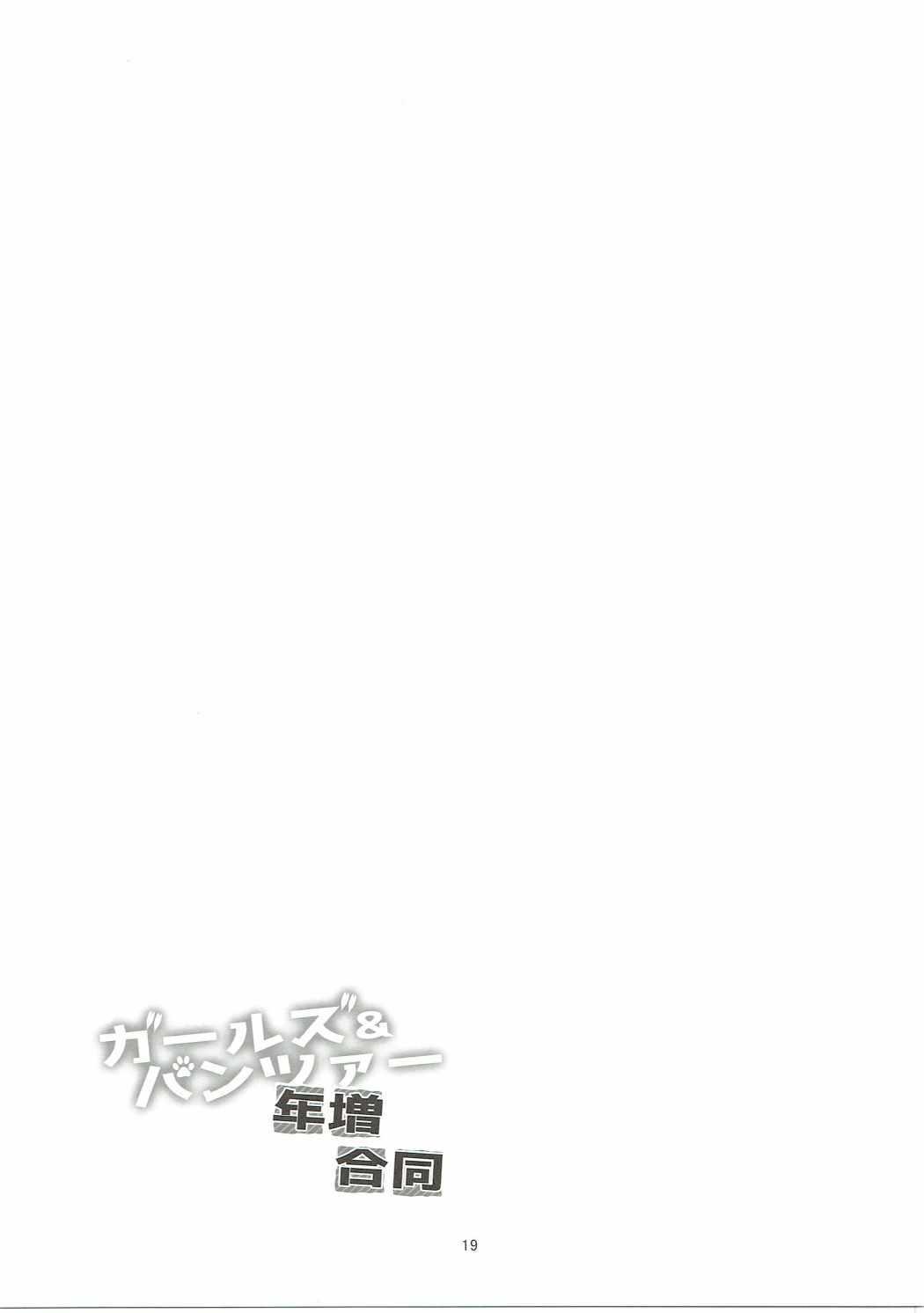 Girls & Panzer Toshima Goudou 17