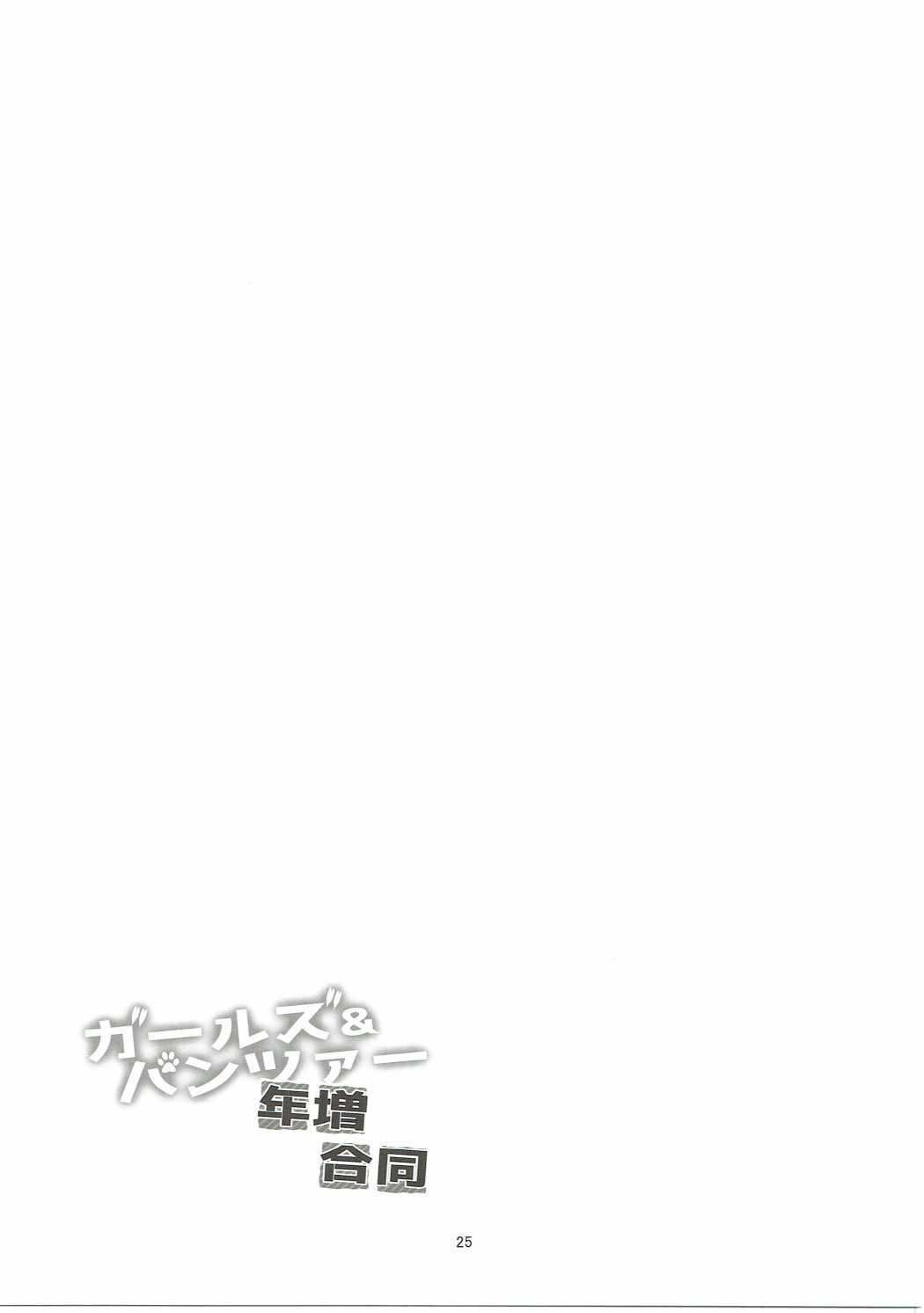 Girls & Panzer Toshima Goudou 23