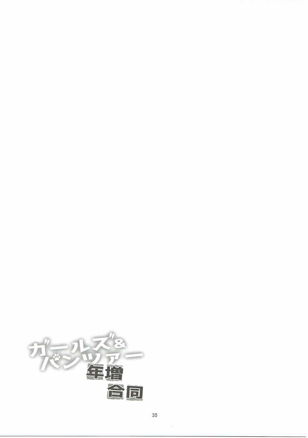 Girls & Panzer Toshima Goudou 33