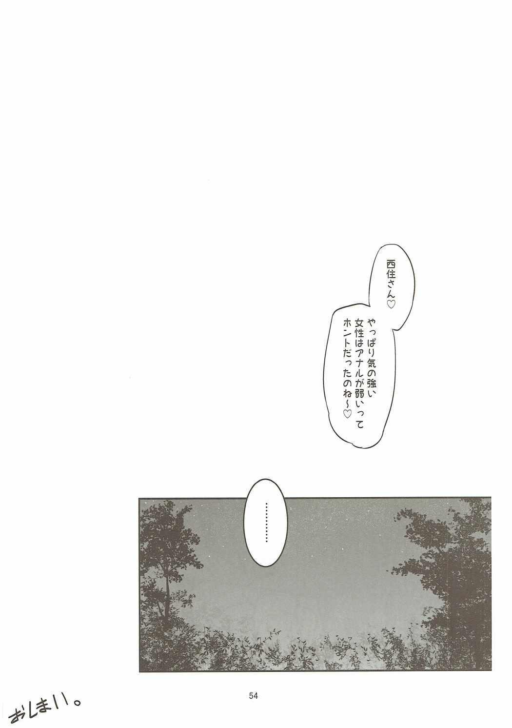 Girls & Panzer Toshima Goudou 52