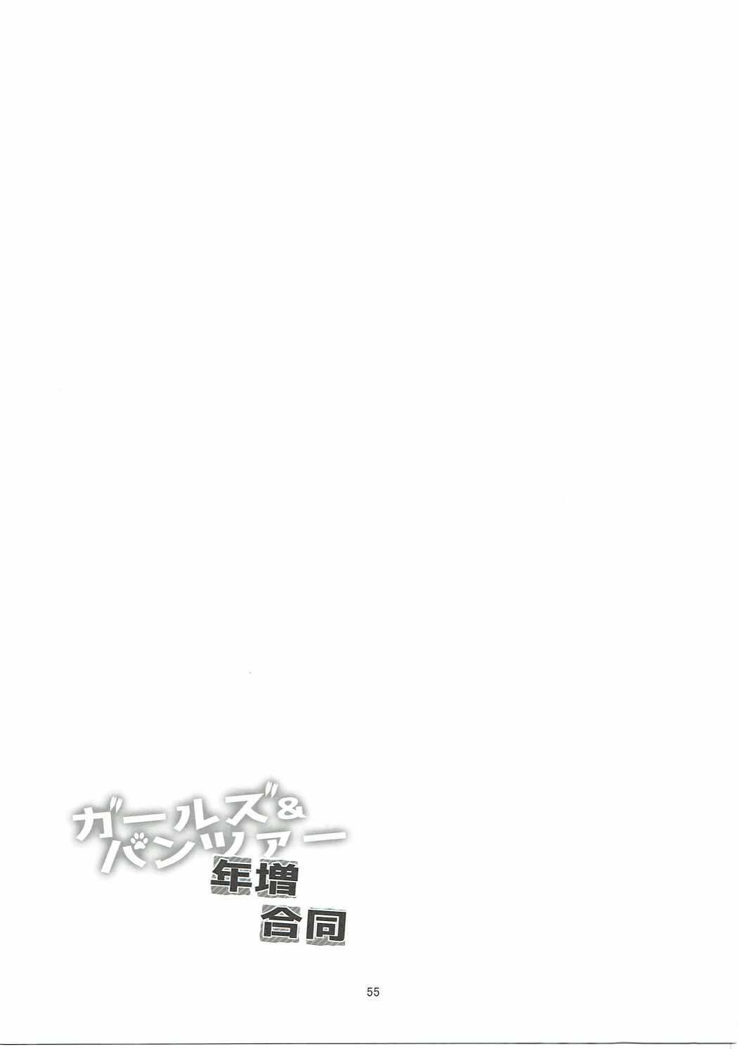 Girls & Panzer Toshima Goudou 53