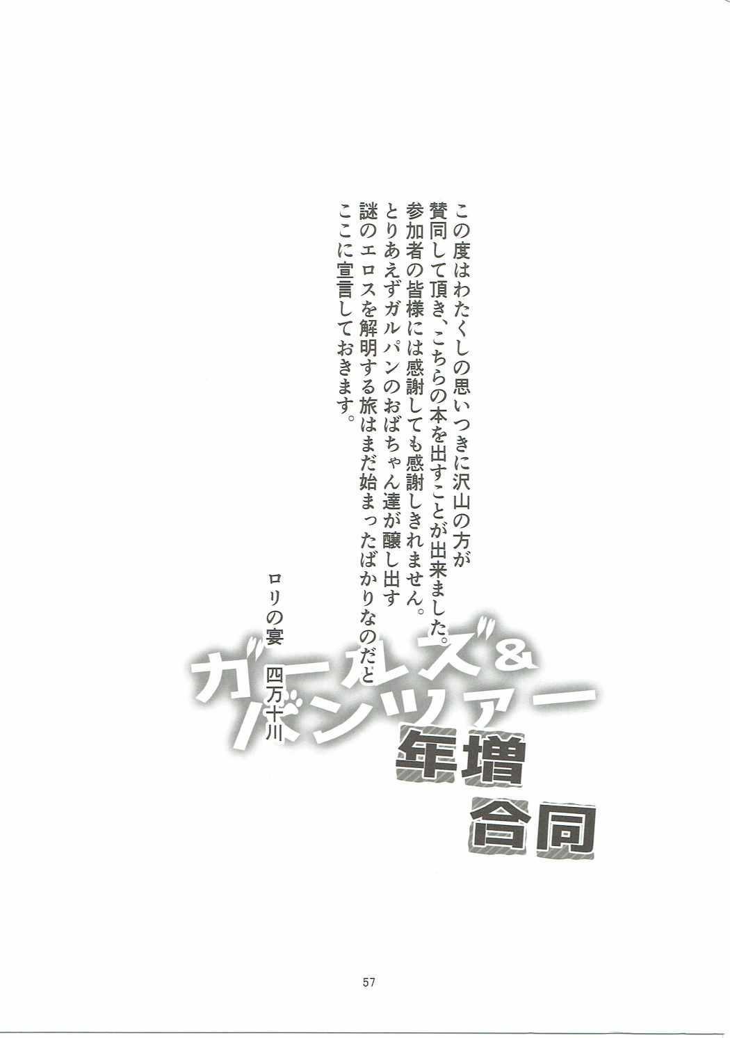 Girls & Panzer Toshima Goudou 55