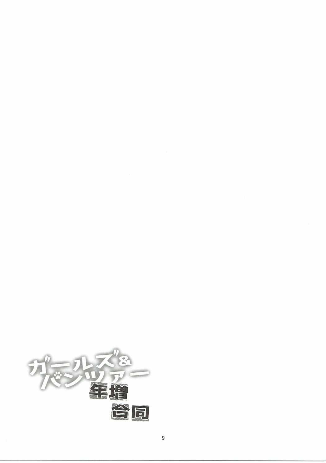Girls & Panzer Toshima Goudou 7