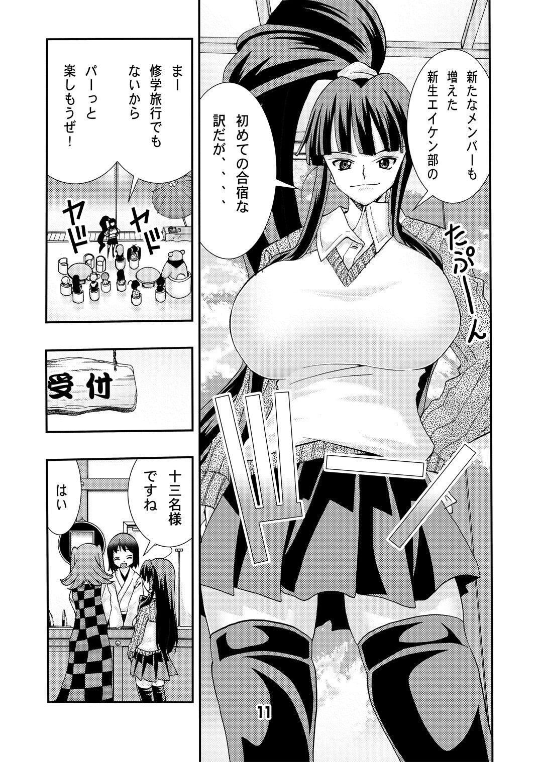 Eiken Rensai Kaishi 10-shuunen Kinen Bon Kaiteiban Sai 10