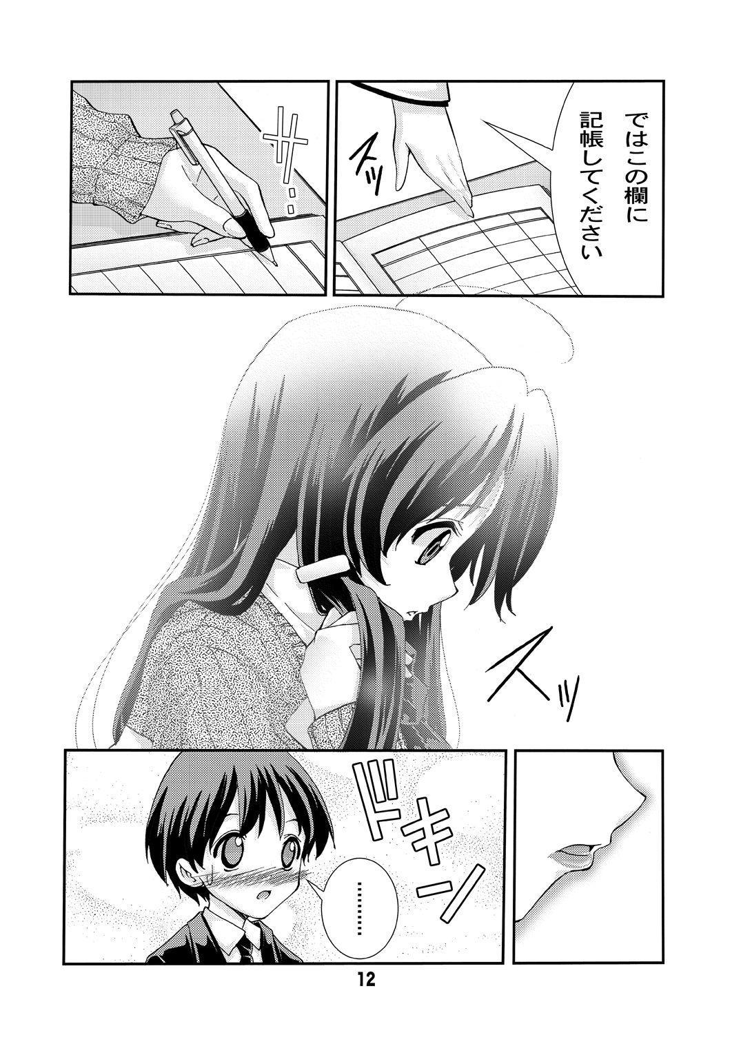 Eiken Rensai Kaishi 10-shuunen Kinen Bon Kaiteiban Sai 11