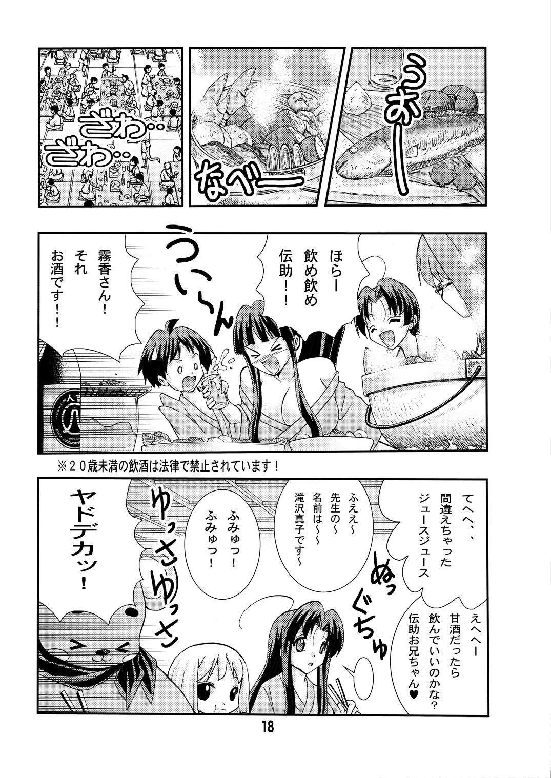 Eiken Rensai Kaishi 10-shuunen Kinen Bon Kaiteiban Sai 17