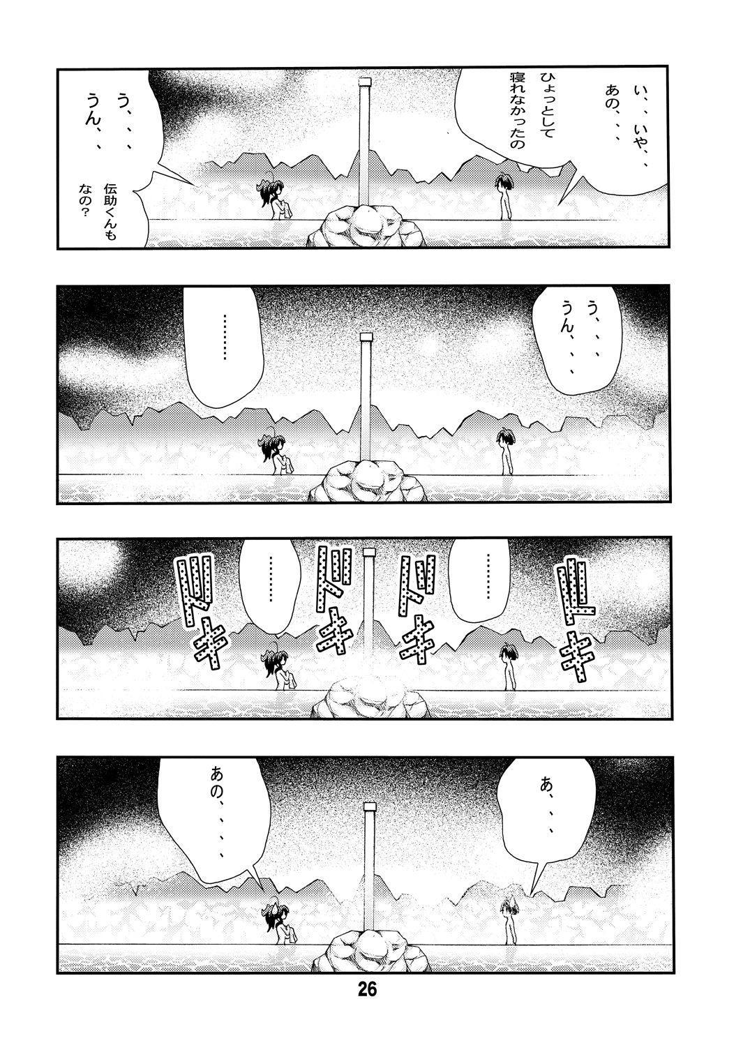 Eiken Rensai Kaishi 10-shuunen Kinen Bon Kaiteiban Sai 25