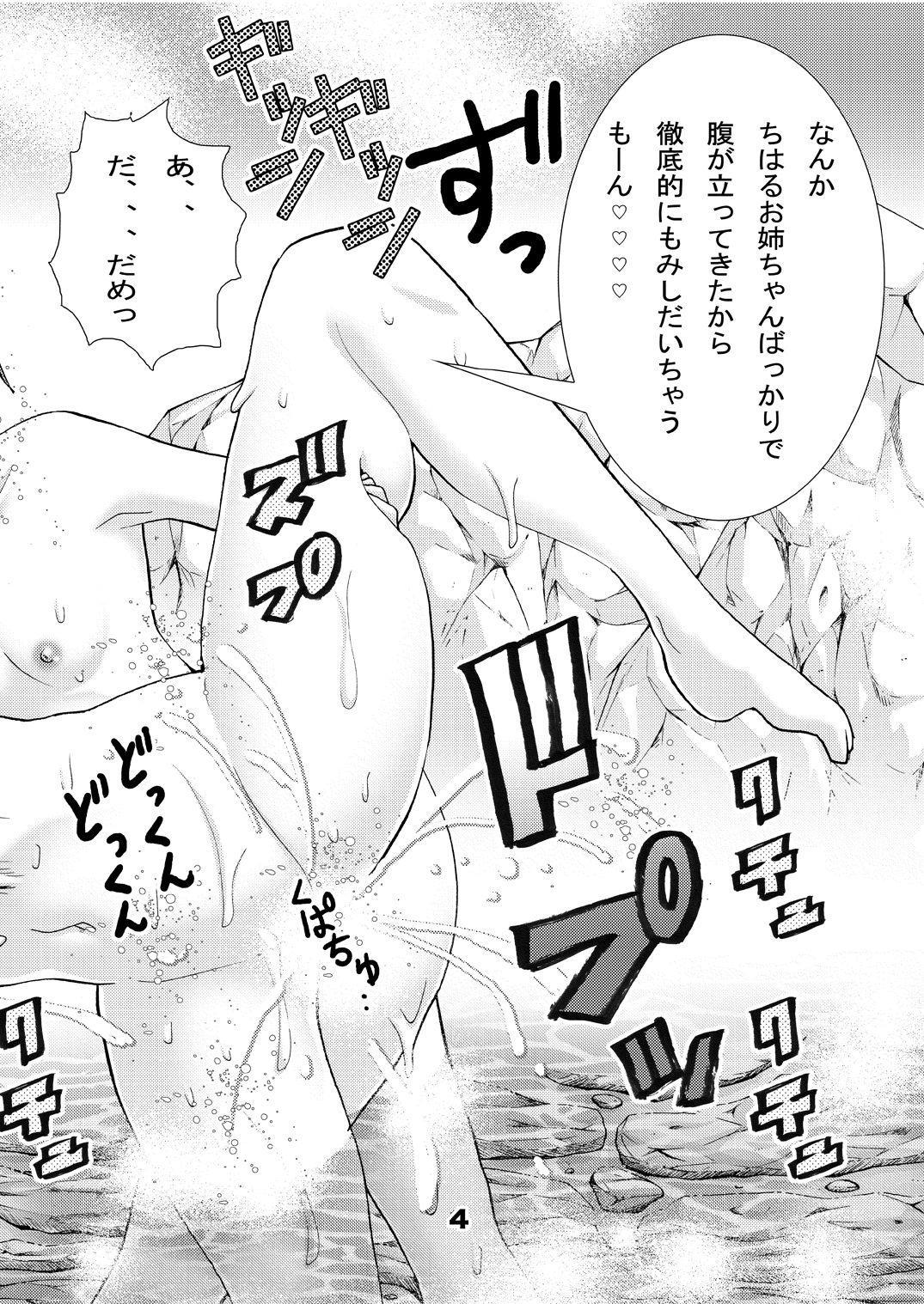 Eiken Rensai Kaishi 10-shuunen Kinen Bon Kaiteiban Sai 3