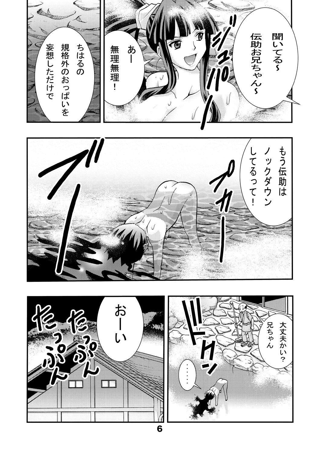 Eiken Rensai Kaishi 10-shuunen Kinen Bon Kaiteiban Sai 5