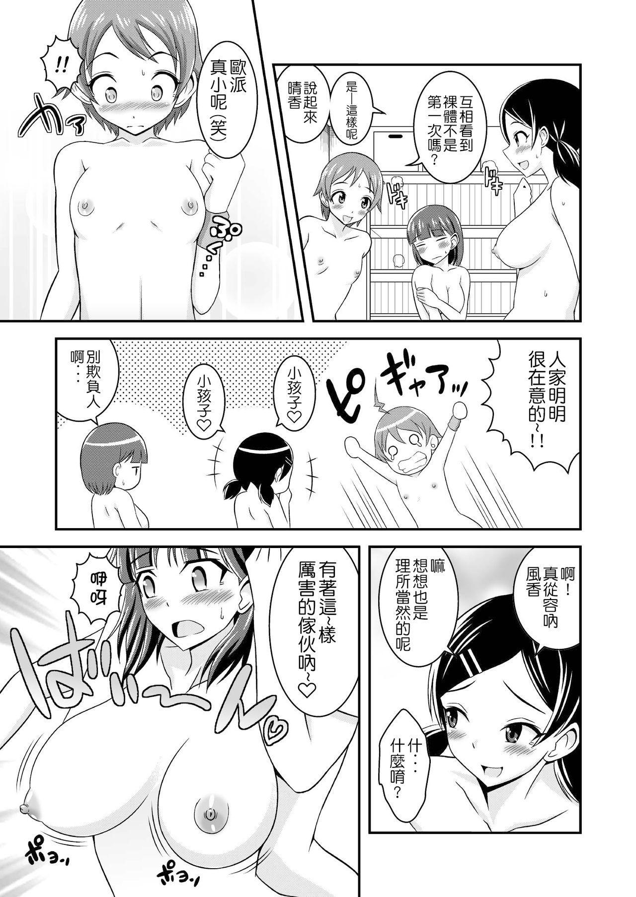 Hentai Roshutsu Kashimashi 18