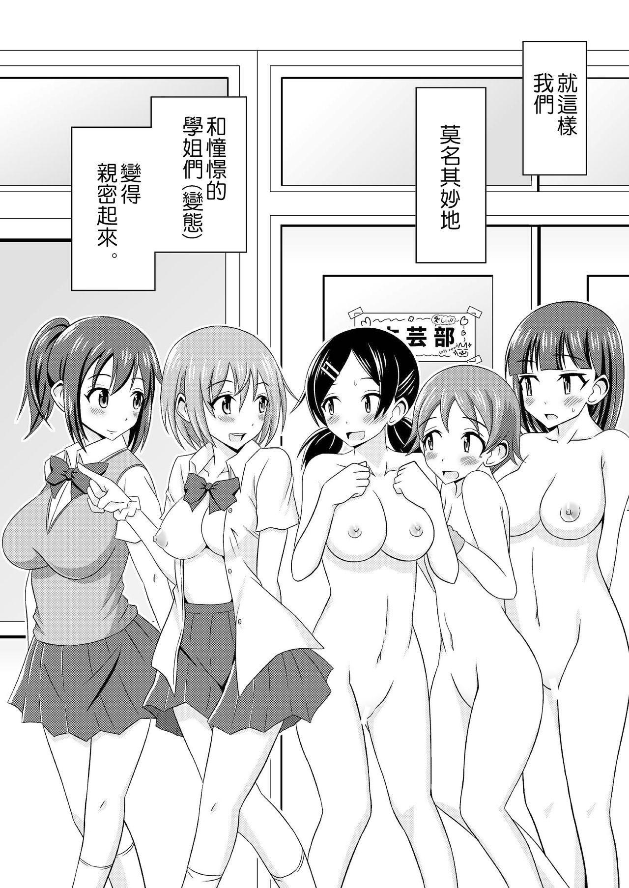 Hentai Roshutsu Kashimashi 31