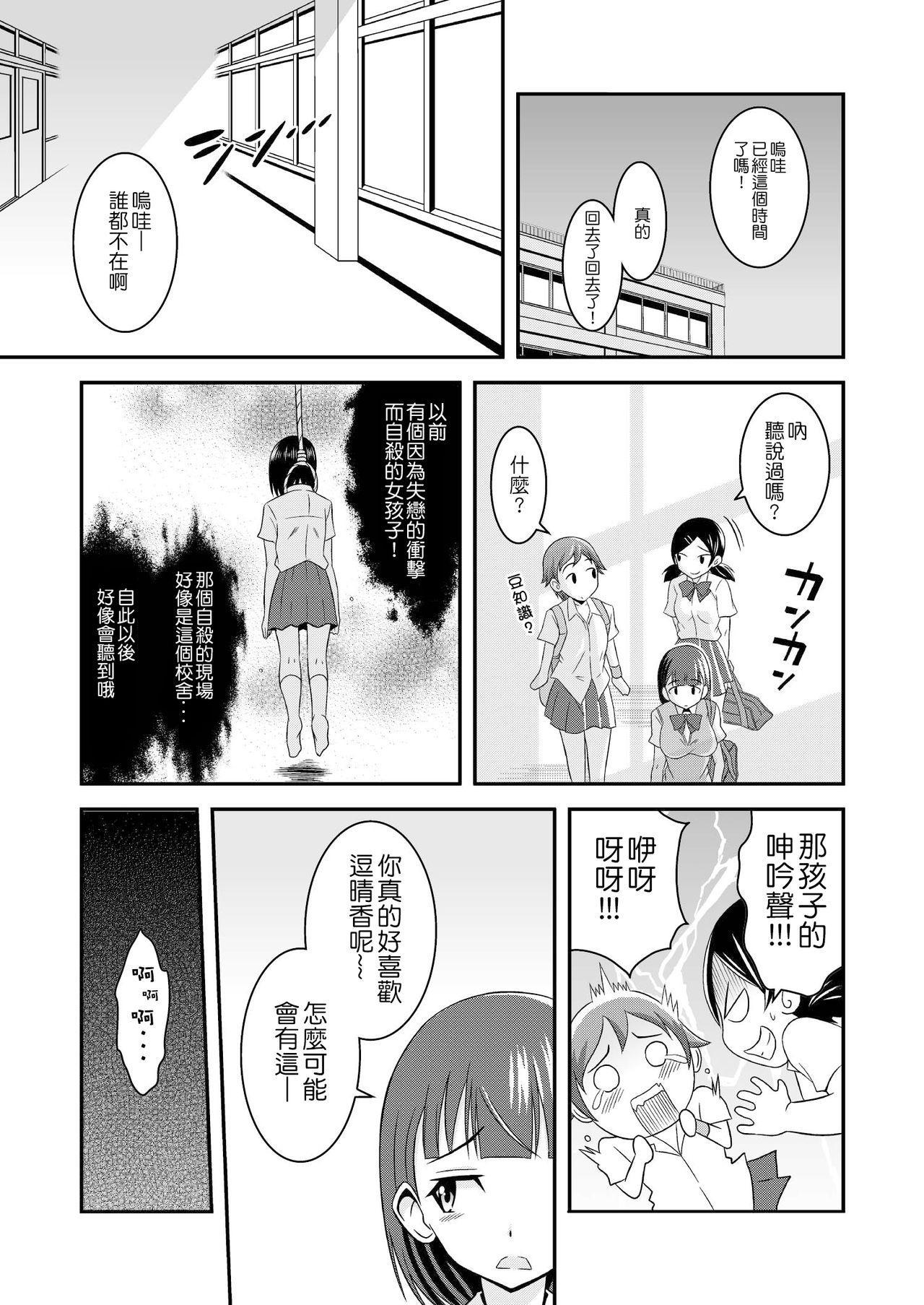 Hentai Roshutsu Kashimashi 8
