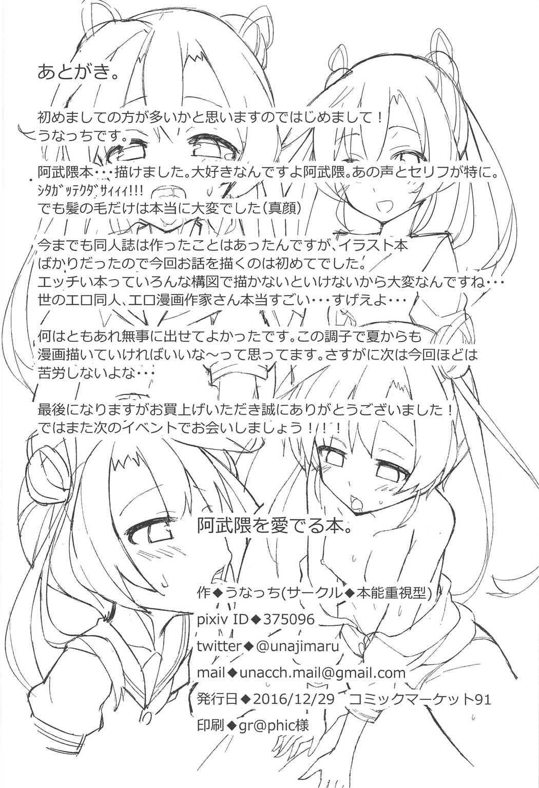 Abukuma o Mederu Hon. 20