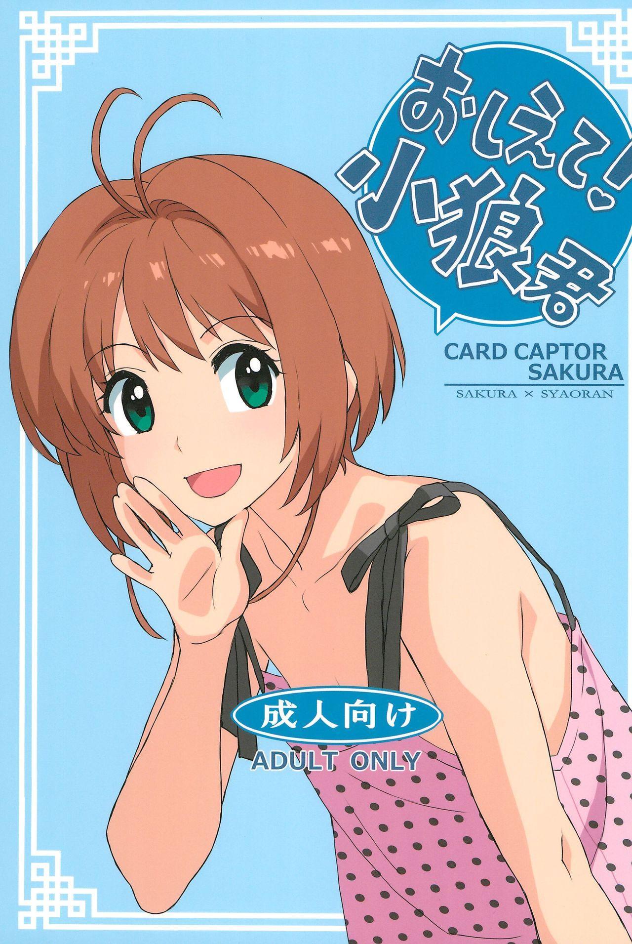 (C90) [MURDERHOUSE (Workaholic)] Oshiete! Syaoran-kun | Teach Me! Syaoran-kun (Cardcaptor Sakura) [English] {Hennojin} 0
