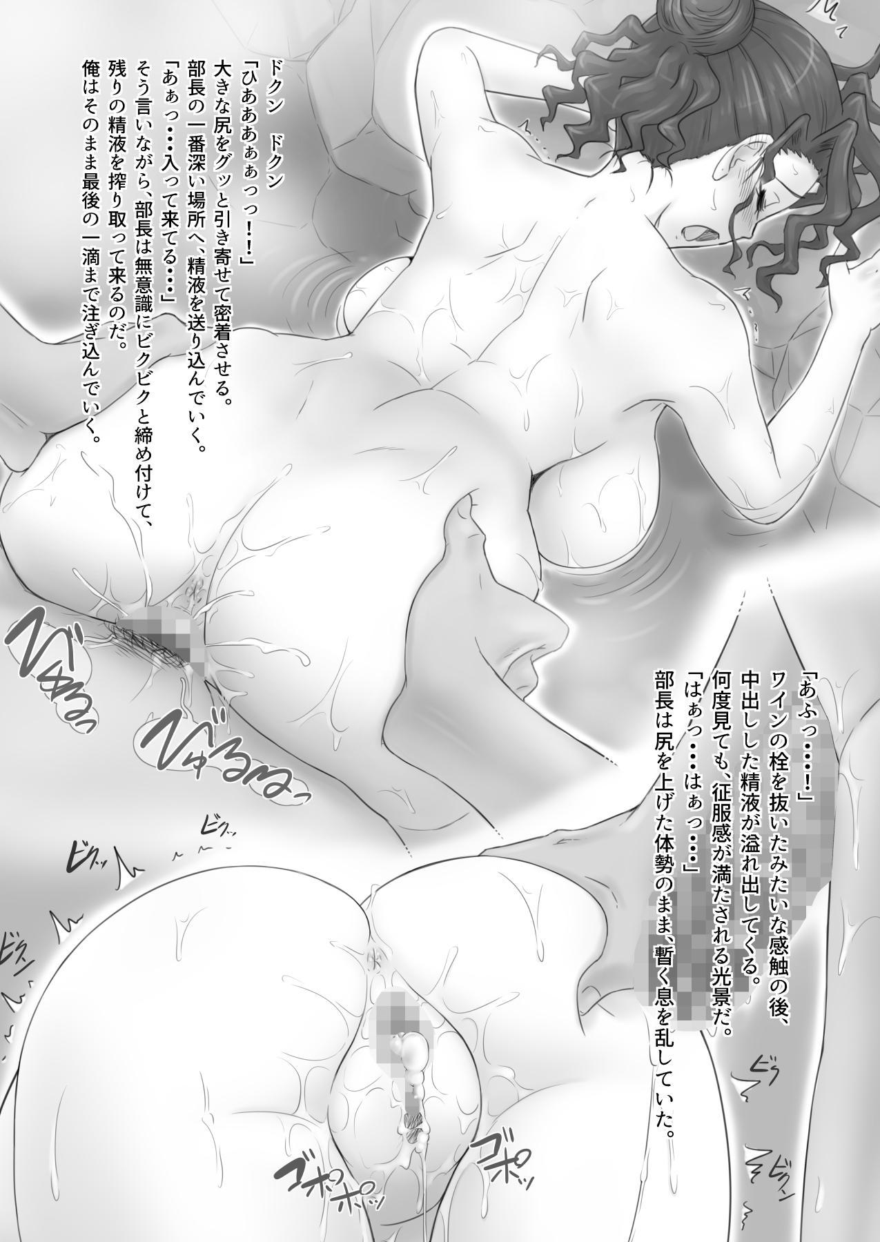 [Urayoroduya (Yoroduya Hyakuhachi)] Ki no Tsuyoi Onna Joushi (31-sai Hitozuma) o Shigotochuu ni Yobidashite, Gouin ni Nakadashi SEX Shitara Chotto dake Dereta Ken www [Digital] 22