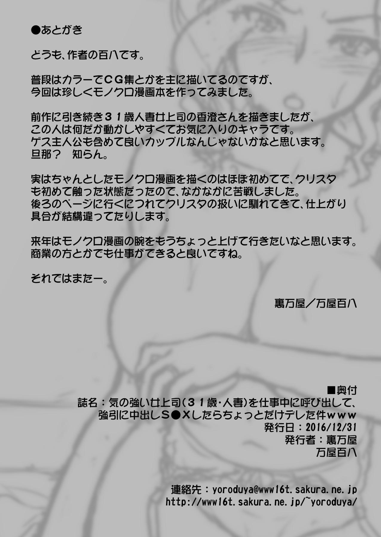 [Urayoroduya (Yoroduya Hyakuhachi)] Ki no Tsuyoi Onna Joushi (31-sai Hitozuma) o Shigotochuu ni Yobidashite, Gouin ni Nakadashi SEX Shitara Chotto dake Dereta Ken www [Digital] 23