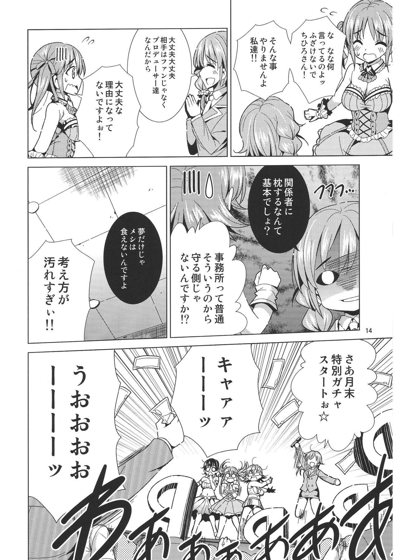(C86) [Yume no Niwatori Goya (Sabano Niwatori)] P-P-Passion (The Idolmaster Cinderella Girls) 12