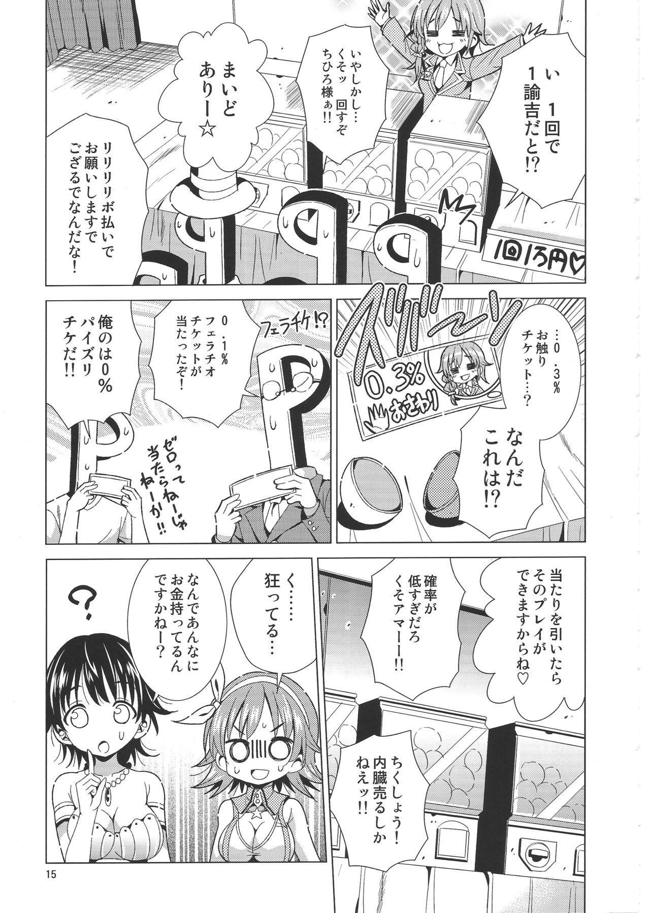 (C86) [Yume no Niwatori Goya (Sabano Niwatori)] P-P-Passion (The Idolmaster Cinderella Girls) 13