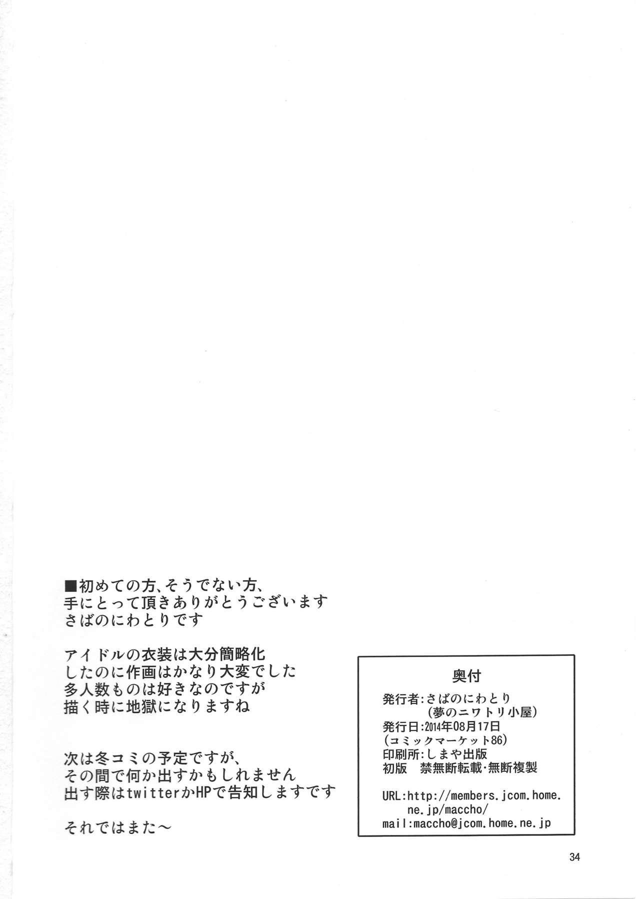 (C86) [Yume no Niwatori Goya (Sabano Niwatori)] P-P-Passion (The Idolmaster Cinderella Girls) 32