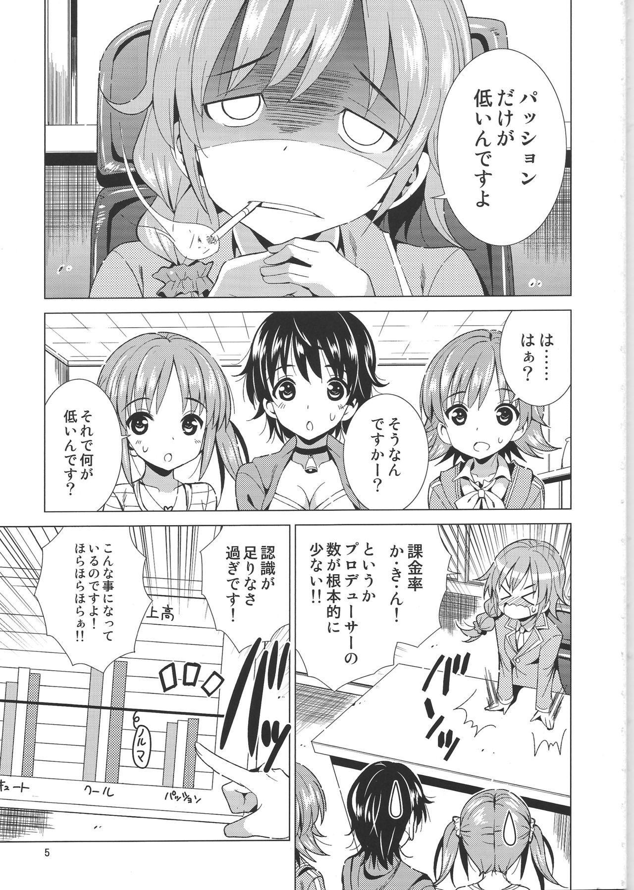 (C86) [Yume no Niwatori Goya (Sabano Niwatori)] P-P-Passion (The Idolmaster Cinderella Girls) 3