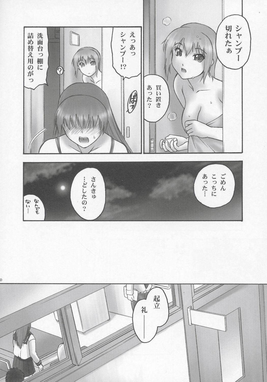 (C68) [Hellabunna (Iruma Kamiri)] REI - slave to the grind - CHAPTER 01: EXPOSURE (Dead or Alive) 18