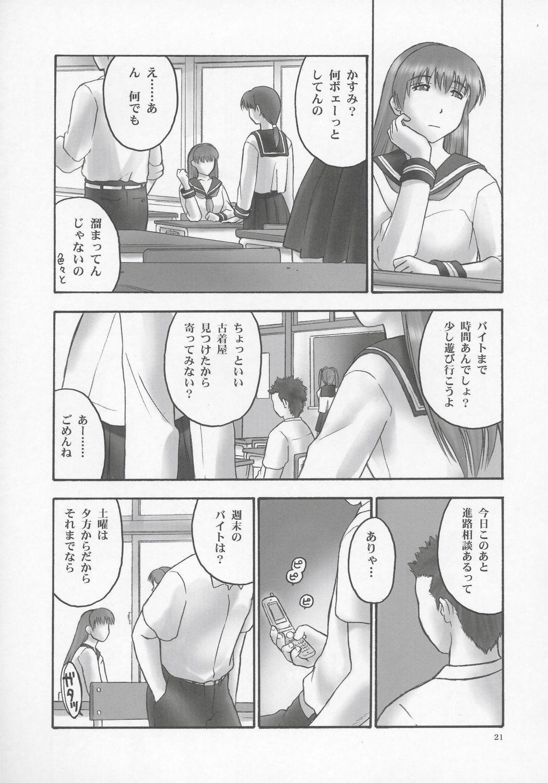 (C68) [Hellabunna (Iruma Kamiri)] REI - slave to the grind - CHAPTER 01: EXPOSURE (Dead or Alive) 19
