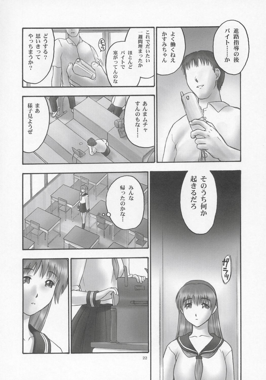 (C68) [Hellabunna (Iruma Kamiri)] REI - slave to the grind - CHAPTER 01: EXPOSURE (Dead or Alive) 20