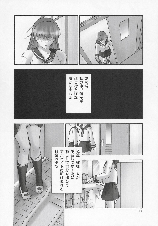 (C68) [Hellabunna (Iruma Kamiri)] REI - slave to the grind - CHAPTER 01: EXPOSURE (Dead or Alive) 28