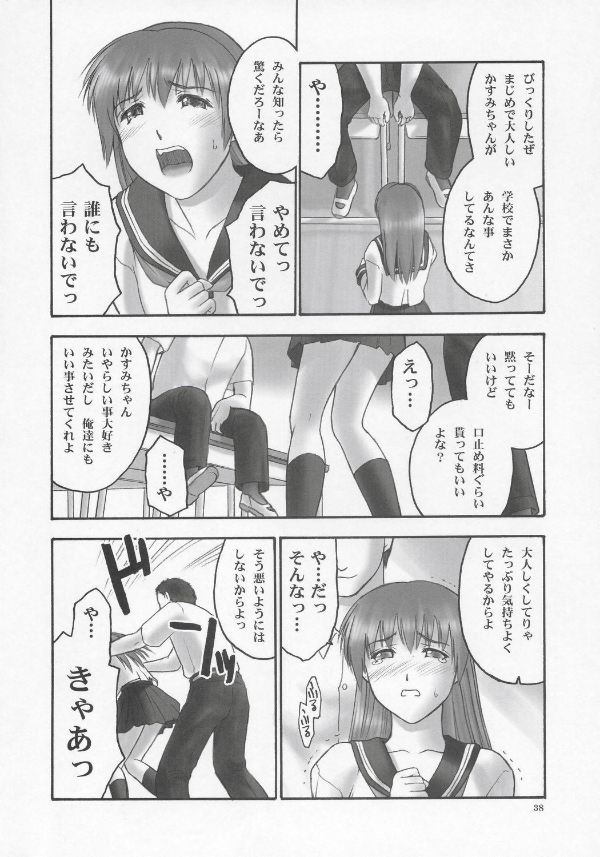 (C68) [Hellabunna (Iruma Kamiri)] REI - slave to the grind - CHAPTER 01: EXPOSURE (Dead or Alive) 36