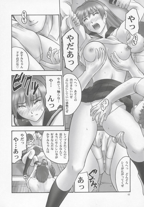 (C68) [Hellabunna (Iruma Kamiri)] REI - slave to the grind - CHAPTER 01: EXPOSURE (Dead or Alive) 40