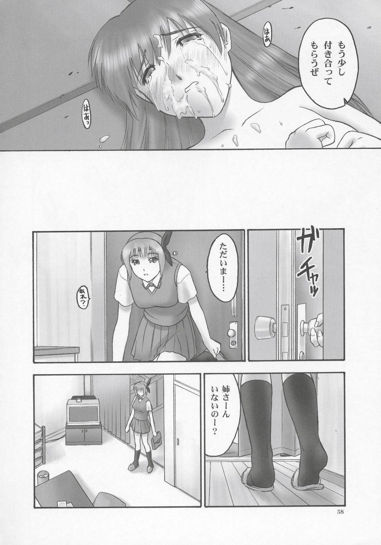 (C68) [Hellabunna (Iruma Kamiri)] REI - slave to the grind - CHAPTER 01: EXPOSURE (Dead or Alive) 56