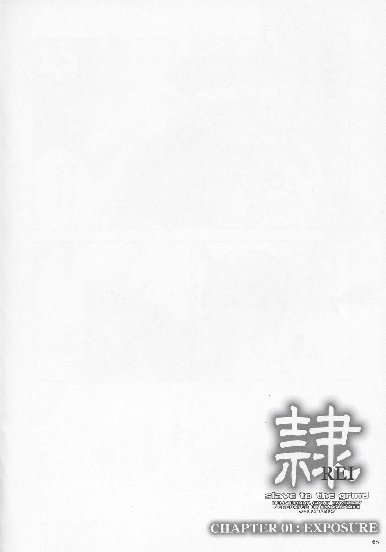(C68) [Hellabunna (Iruma Kamiri)] REI - slave to the grind - CHAPTER 01: EXPOSURE (Dead or Alive) 66