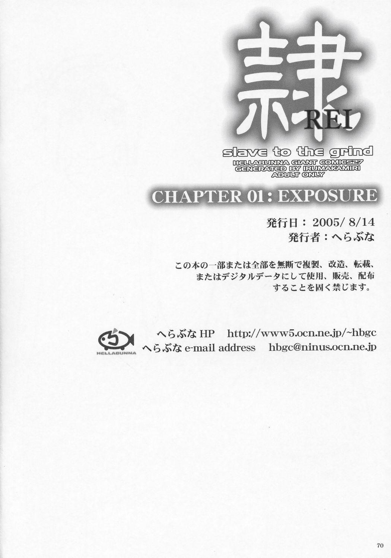 (C68) [Hellabunna (Iruma Kamiri)] REI - slave to the grind - CHAPTER 01: EXPOSURE (Dead or Alive) 68