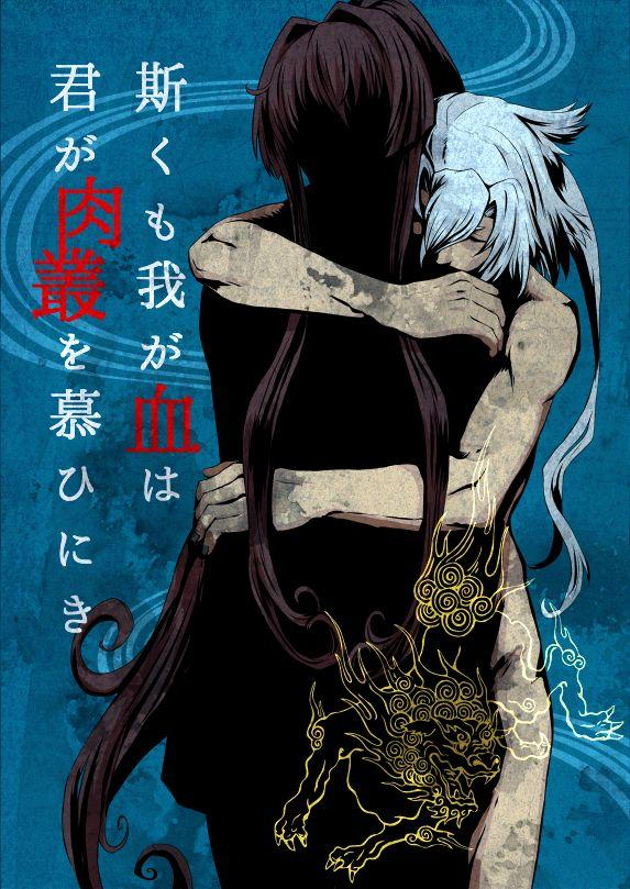 Kakumo Waga Chi wa Kimi ga Shishimura o Shitainiki   And Still My Blood Yearns For You 0