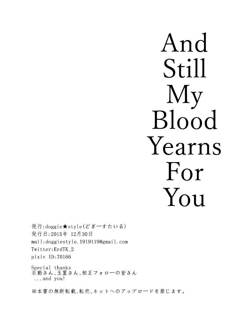 Kakumo Waga Chi wa Kimi ga Shishimura o Shitainiki   And Still My Blood Yearns For You 24