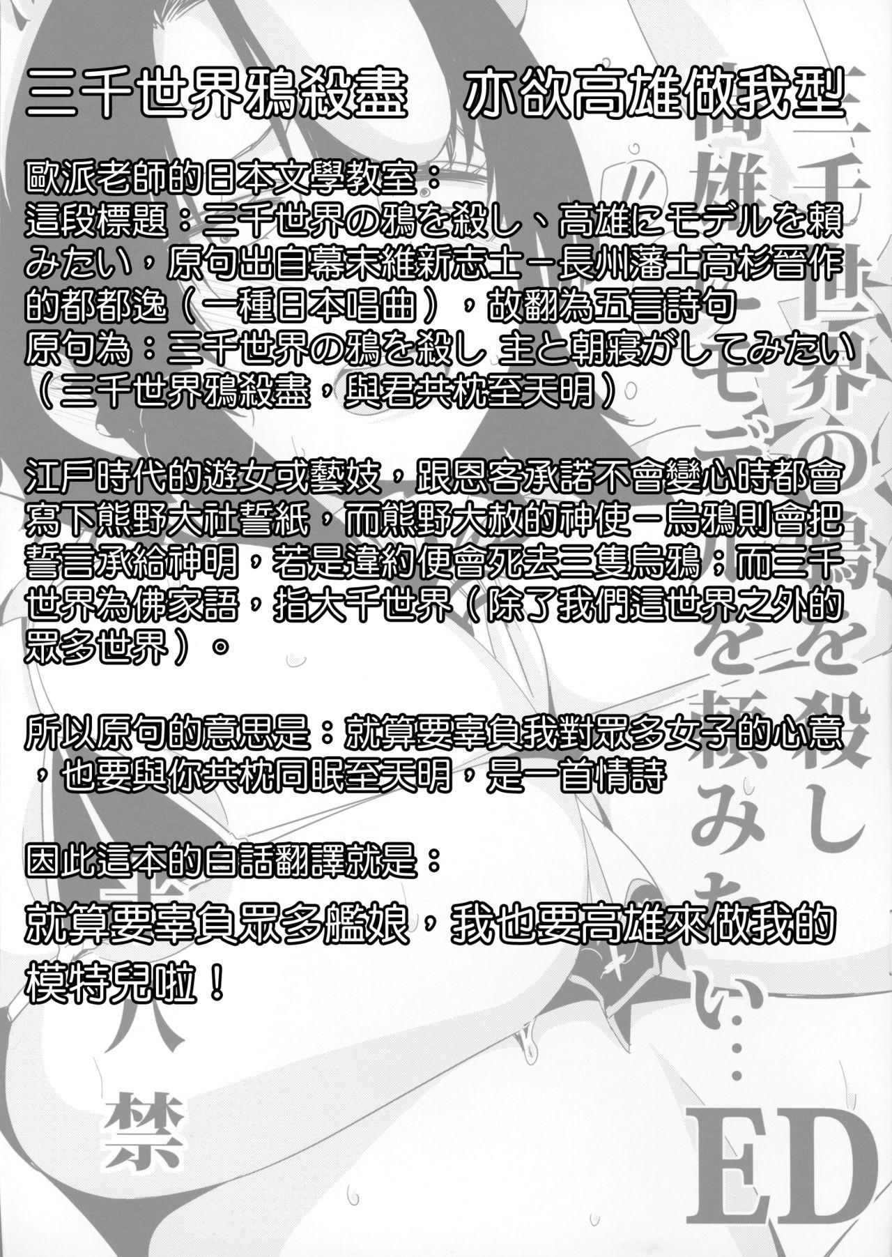 Sanzen Sekai no Karasu o Koroshi Takao ni Model o Tanomitai... 1