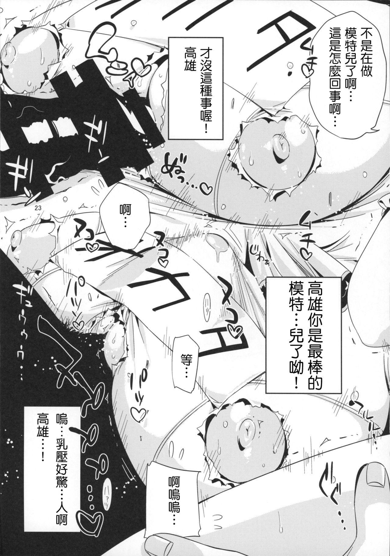 Sanzen Sekai no Karasu o Koroshi Takao ni Model o Tanomitai... 25