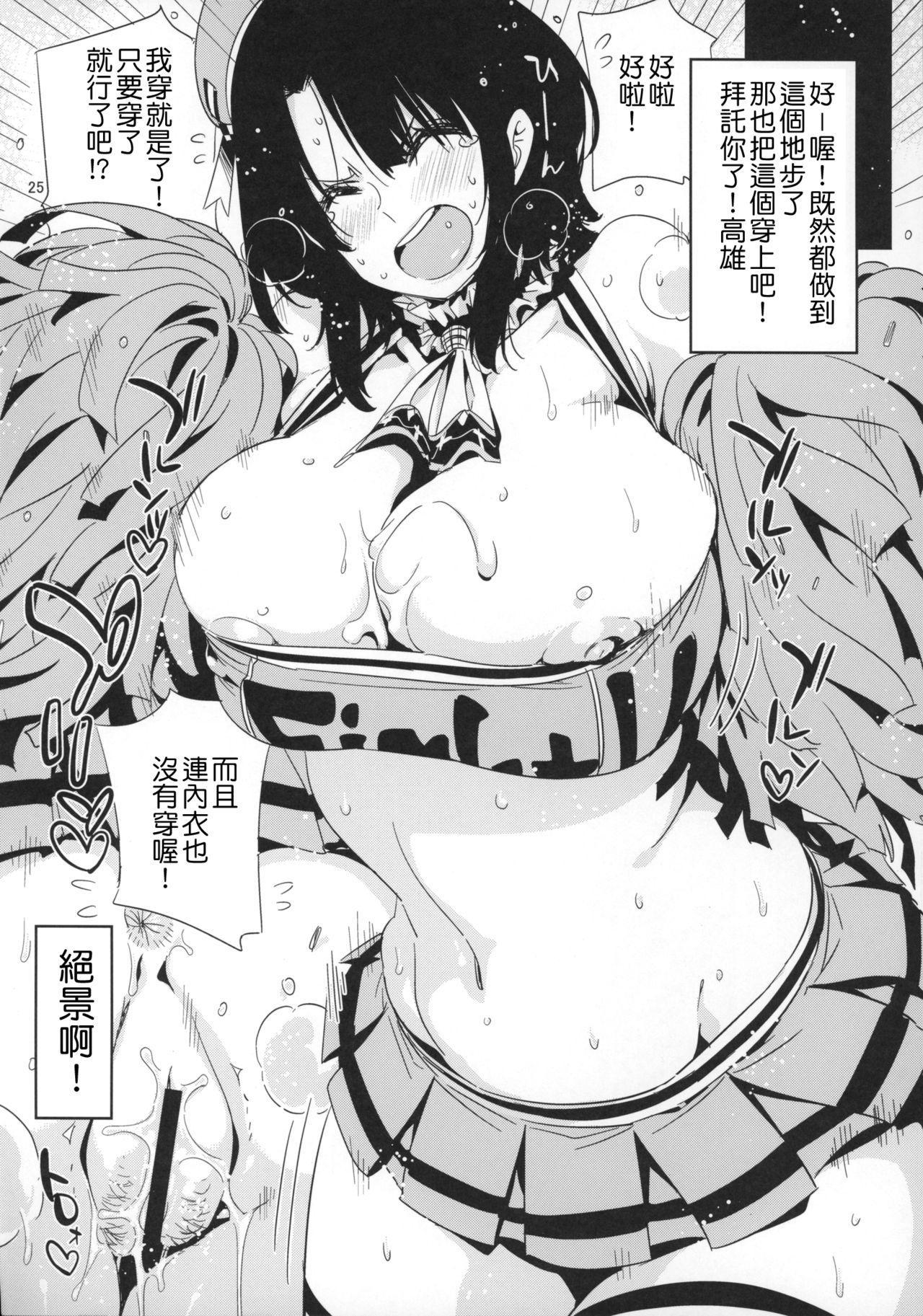 Sanzen Sekai no Karasu o Koroshi Takao ni Model o Tanomitai... 27