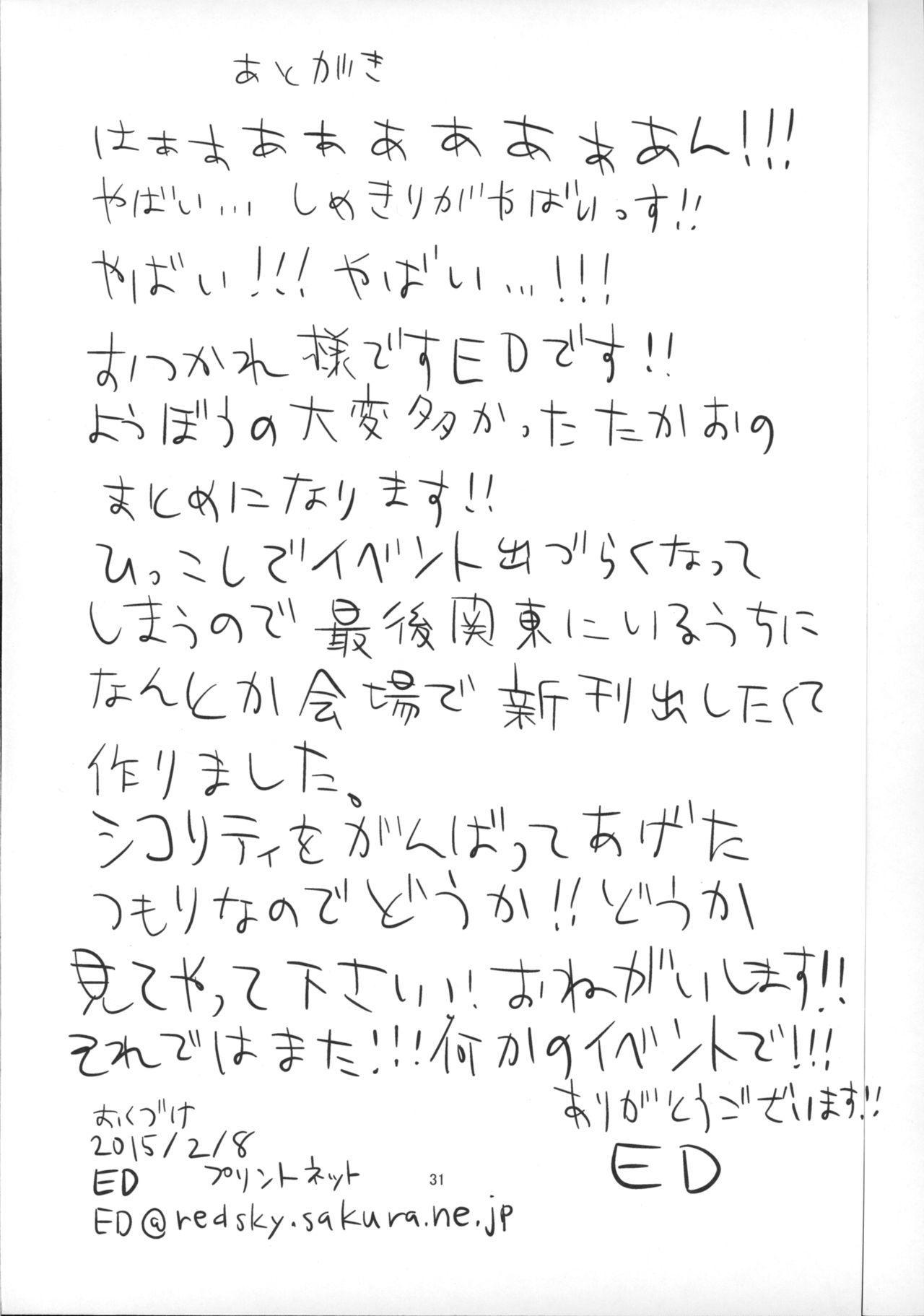 Sanzen Sekai no Karasu o Koroshi Takao ni Model o Tanomitai... 35