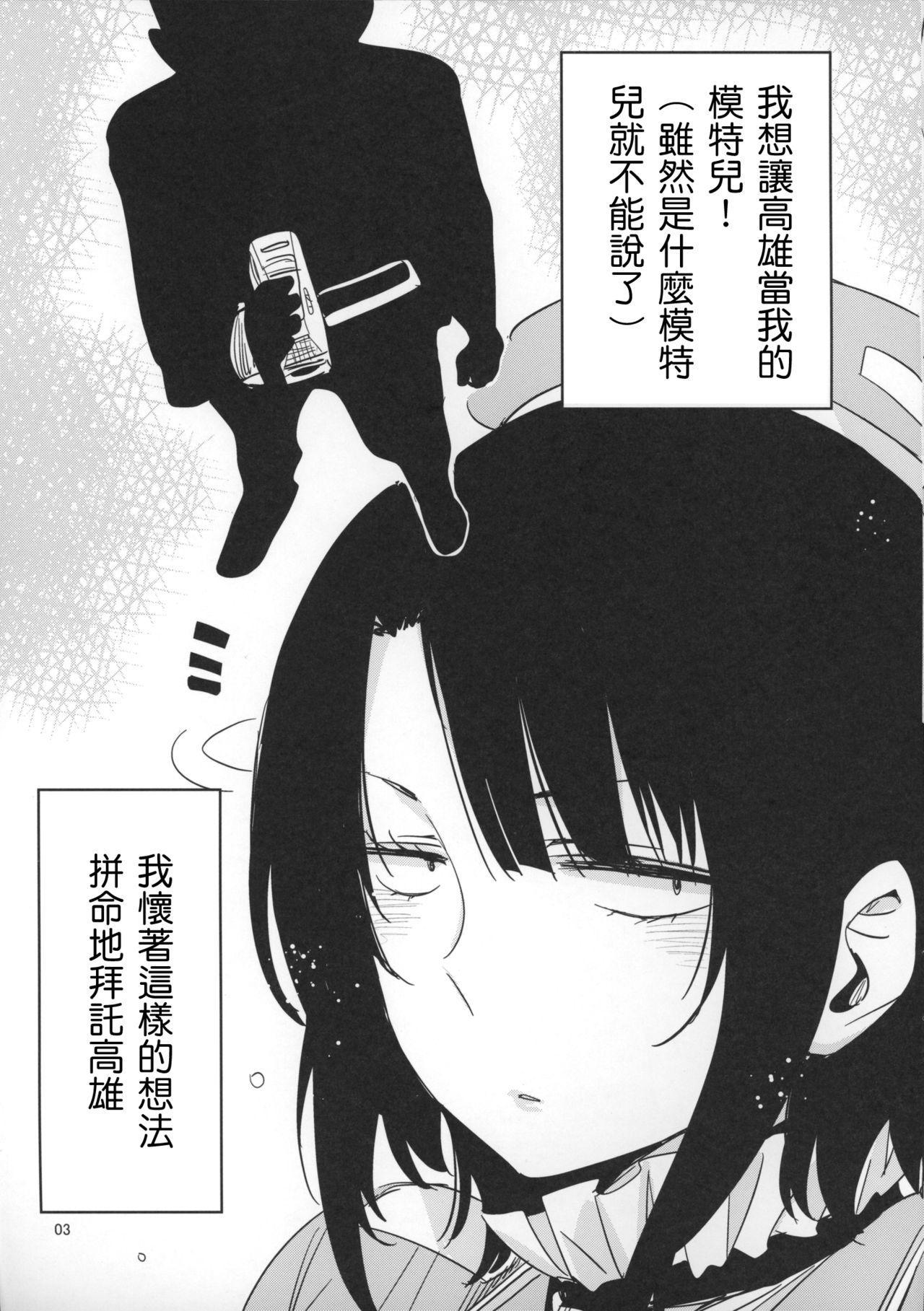 Sanzen Sekai no Karasu o Koroshi Takao ni Model o Tanomitai... 3