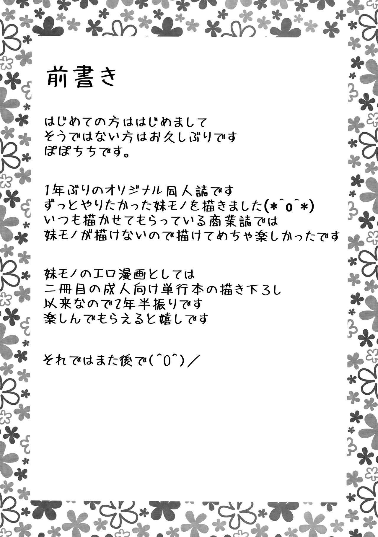 (C89) [Popochichi (Yahiro Pochi)] Neteiru Imouto ~Ijiru Ani~ | Sleeping Sister [English] [B.E.C. Scans] 1